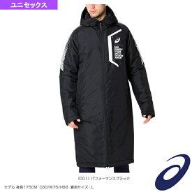 【オールスポーツ ウェア(メンズ/ユニ) アシックス】 LIMO 中綿ロングコート/ユニセックス(2031A891)