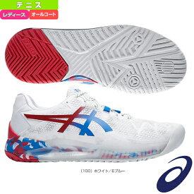 【テニス シューズ アシックス】 GEL-RESOLUTION 8 L.E./ゲルレゾリューション 8 L.E./レディース(1042A095)(オールコート)