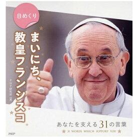 【その他 書籍・DVD PHP】 【日めくり】まいにち、教皇フランシスコ(84554)カレンダー