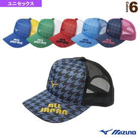【ソフトテニス アクセサリ・小物 ミズノ】 ALL JAPAN/オールジャパンキャップ/ユニセックス(62JW0Z42)(数量限定)