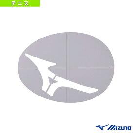 【テニス アクセサリ・小物 ミズノ】 ステンシルマーク/テニス用(63JYA07702)