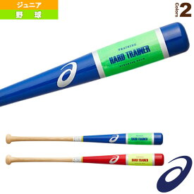 【野球 バット アシックス】 HARD TRAINER/ハードトレーナー/実打可能トレーニングバット/ジュニア(3124A142)