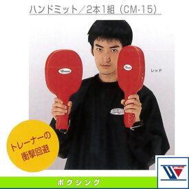 【ボクシング 設備・備品 ウイニング】 ハンドミット/2本1組(CM-15)