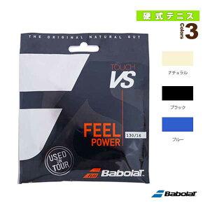 【テニス ストリング(単張) バボラ】 Touch VS/タッチ VS(201031) (ナチュラルガット)