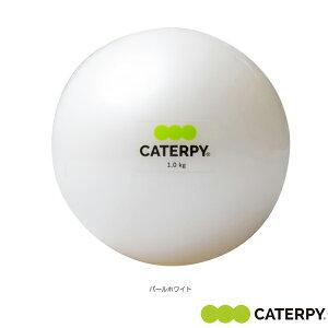 【フィットネス トレーニング用品 CATERPY】 ソフトウェイトボール1KG/SOFT WEIGHT BALL 1KG(CF-004)
