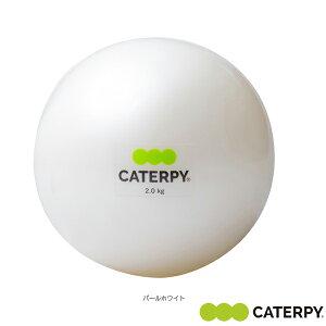 【フィットネス トレーニング用品 CATERPY】 ソフトウェイトボール2KG/SOFT WEIGHT BALL 2KG(CF-005)