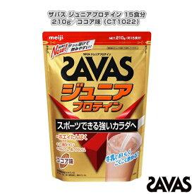 【オールスポーツ サプリメント・ドリンク SAVAS】ザバス ジュニアプロテイン 15食分/210g/ココア味(CT1022)