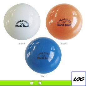 【野球 ボール ユニックス】重打撃ボール/Core-Punch/コアパンチ(BX81-73/BX81-74/BX81-75)