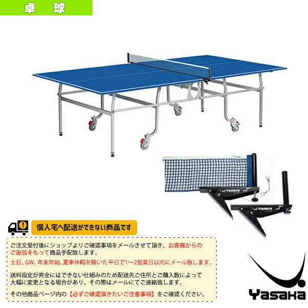 【卓球 コート用品 ヤサカ】[送料別途]卓球台 MT-18NS/内折式/ネット・サポート付(T-6000)