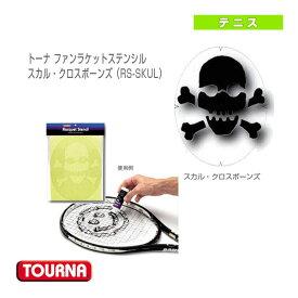 【テニス アクセサリ・小物 ユニーク】 トーナ ファンラケットステンシル/スカル・クロスボーンズ(RS-SKUL)