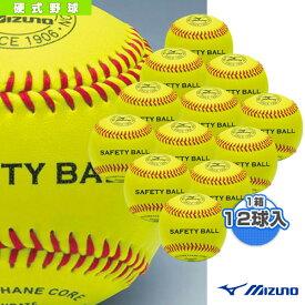 【野球 ボール ミズノ】 セーフティーボール守備練習球/硬式用『1箱12球入』(1BJBH82600)
