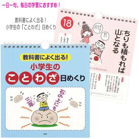【その他 書籍・DVD PHP】 教科書によく出る!小学生の「ことわざ」日めくり(70322)