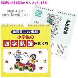 【その他 書籍・DVD PHP】 教科書によく出る!小学生の「四字熟語」日めくり(70323)