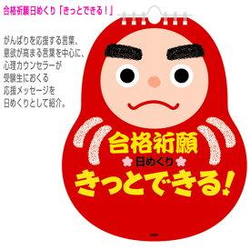 【その他 書籍・DVD PHP】合格祈願日めくり 「きっとできる!」(77048)
