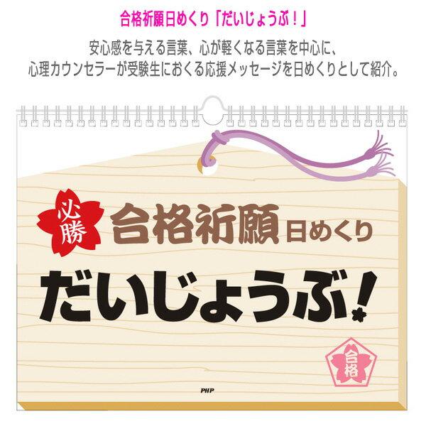 【その他 書籍・DVD PHP】合格祈願日めくり 「だいじょうぶ!」(77049)