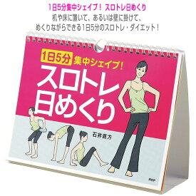 【その他 書籍・DVD PHP】 スロトレ日めくり(77602)