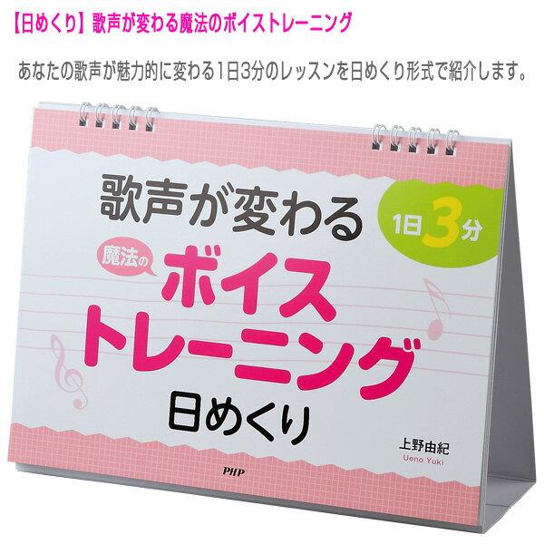 【その他 書籍・DVD PHP】1日3分 歌声が変わる魔法のボイストレーニング日めくり(81357)