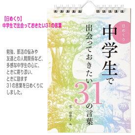 【その他 書籍・DVD PHP】 日めくり 中学生で出会っておきたい31の言葉(81572)