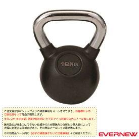 【オールスポーツ トレーニング用品 エバニュー】 [送料別途]ケトルベル 12kg(ETB472)