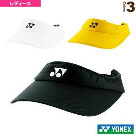 【テニス アクセサリ・小物 ヨネックス】 ベリークールサンバイザー/レディース(40036)
