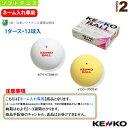 【ソフトテニス ボール ケンコー】 【ネーム入れ】『1箱(1ダース・12球入)』ケンコーソフトテニスボール(公認球)