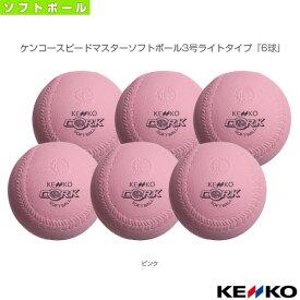 【ソフトボール ボール ケンコー】ケンコースピードマスターソフトボール3号ライトタイプ『6球』(S3SPM-L)