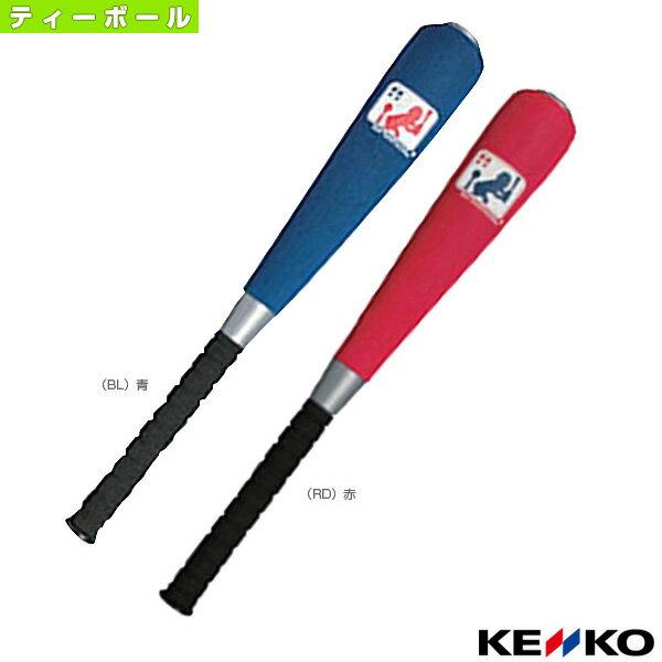【ティーボール バット ケンコー】ケンコー幼児用ティーボールバット(YKT-BAT-BL/YKT-BAT-RD)
