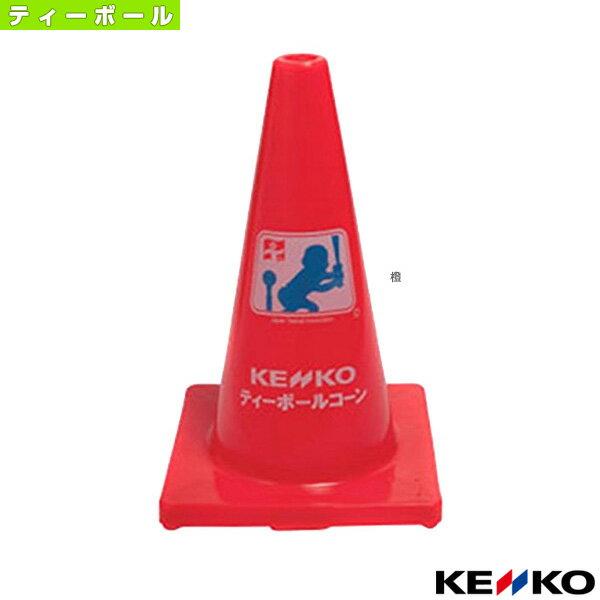 【ティーボール グランド用品 ケンコー】ケンコー幼児用ティーボールコーン(YKT-CONE)