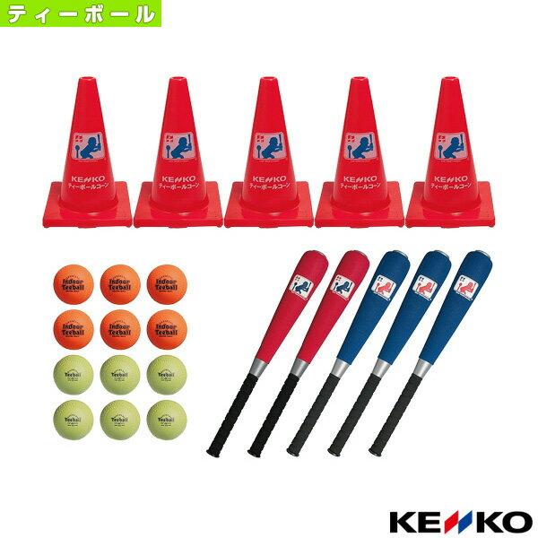 【ティーボール グランド用品 ケンコー】ケンコー幼児用ティーボールセット(5組入り)(YKT-SET)
