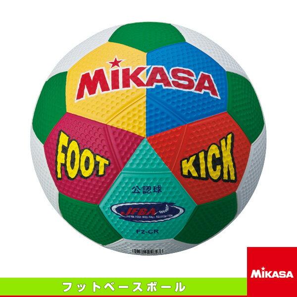 【フットベースボール ボール ミカサ】フット&キックベースボール/公認球/2号球(F2-CR)