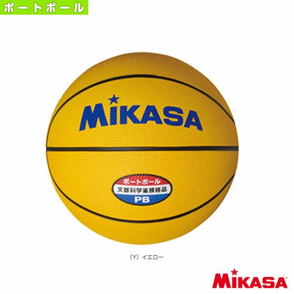 【ポートボール ボール ミカサ】ポートボール/試合球(PB)