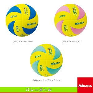 【バレーボール ボール ミカサ】レッスンバレー/4号軽量(SLV4)
