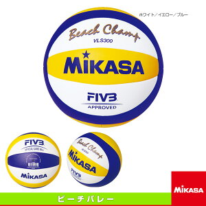 【ビーチバレー ボール ミカサ】ビーチバレーボール/国際公認球(VLS300)