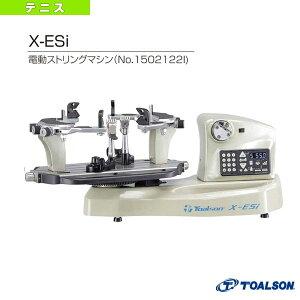 【テニス・バドミントン ストリングマシン トアルソン】 X-ESi/電動ストリングマシン(1502122I)
