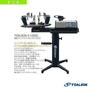 【テニス・バドミントン ストリングマシン トアルソン】 TOALSON X-1000L/電動ストリングマシン(1501000X)