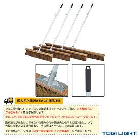 【テニス コート用品 TOEI(トーエイ)】 [送料別途]コートブラシスリムS120(G-1602)
