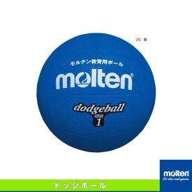 【ドッジボール ボール モルテン】ドッジボール/1号球/小学校低学年用(D1)