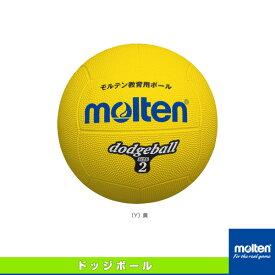 【ドッジボール ボール モルテン】ドッジボール/2号球/小学校教材用(D2)