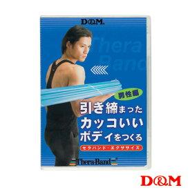 【オールスポーツ 書籍・DVD D&M】 セラバンド・エクササイズDVD/カッコいいボディを!/男性編(DAD-100)