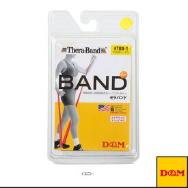【オールスポーツ トレーニング用品 D&M】セラバンド ブリスターパック/2m/強度:シン(TBB-1)