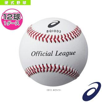 """""""1 打或 12 球成""""SSK 棒球球和社会成员,为大学游戏 (BQIOD2)"""