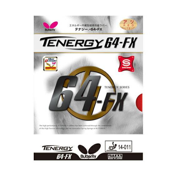【卓球 ラバー バタフライ】テナジー・64・FX(05920)