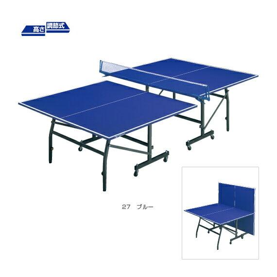 【卓球 コート用品 ミズノ】[送料別途]卓球台/高さ調節式(18LT941)