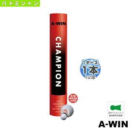 【バドミントン シャトル A-WIN(アーウィン)】 A-WIN CHAMPION/チャンピオン/第1種検定合格大会球(9433)