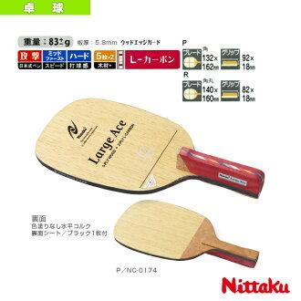 Nittak /nittaku 乒乓球球拍的贈與 (大 ACE) P (NC-0174)
