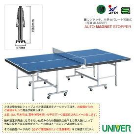 【卓球 コート用品 ユニバー】 [送料別途]LM-20F 卓球台/内折セパレート移動式(LM-20F)