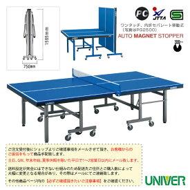 【卓球 コート用品 ユニバー】 [送料別途]PG-2500 卓球台/内折セパレート式(PG-2500)