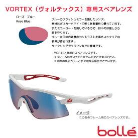 【オールスポーツ アクセサリ・小物 bolle】 VOLTEX(ヴォルテックス)専用スペアレンズ/Rose Blue/ローズブルー(50274)
