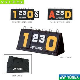 【ソフトテニス コート用品 ヨネックス】 ソフトテニススコアボード(AC371)得点版