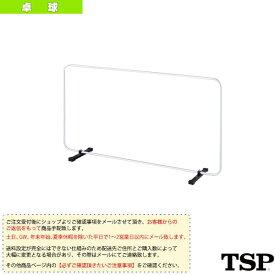 【卓球 コート用品 TSP】 [送料お見積り]防球フェンスライト本体/1.4m(051015)